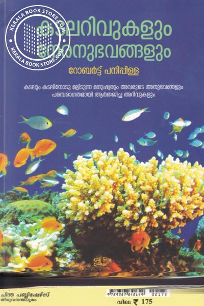 Cover Image of Book Kadalarivukalum Neranubhavagalum
