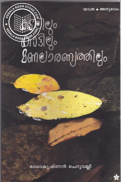 Image of Book Kadalilum kattilum Manalaranyathilum