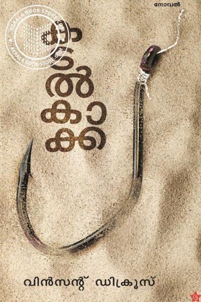 Cover Image of Book കടല്കാക്ക