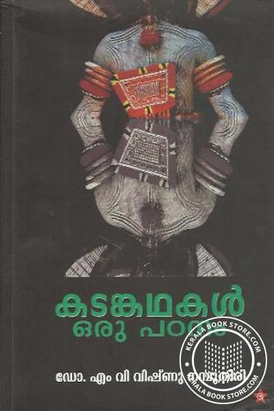 Cover Image of Book കടം കഥകള് ഒരു പഠനം