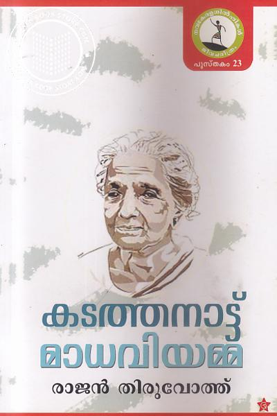 Cover Image of Book Kadathanattu Madhaviyamma