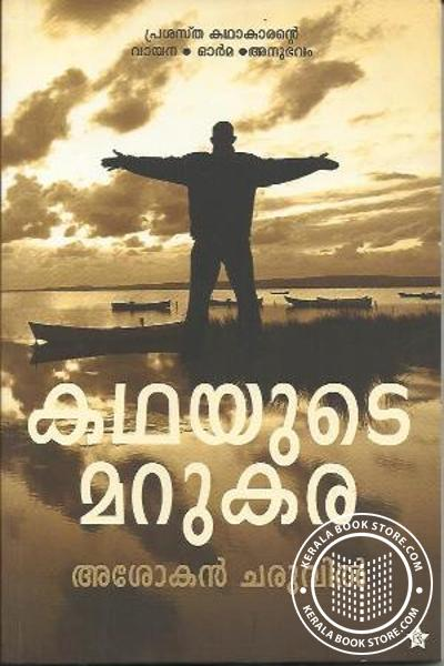 Cover Image of Book Kadhayude Marukara