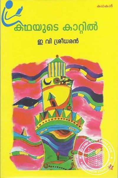 Cover Image of Book കഥയുടെ കാറ്റില്