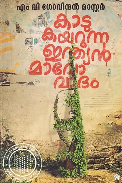Cover Image of Book കാടുകയറുന്ന ഇന്ത്യന് മാവോവാദം