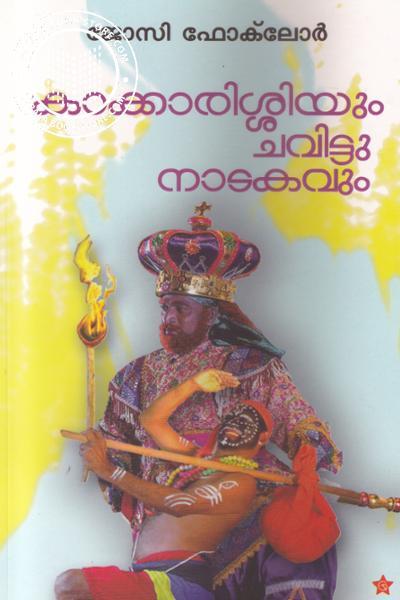 Cover Image of Book Kakkarissiyum Chavittunadakavum