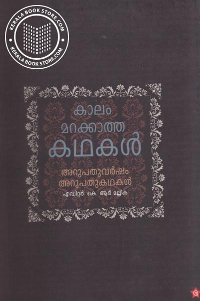 Image of Book Kalam Marakkatha Kathakal