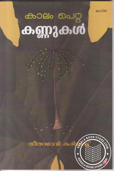 Cover Image of Book Kalam Petta Kannukal