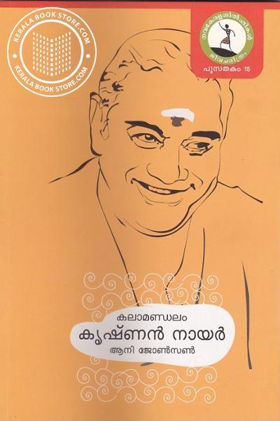 Cover Image of Book കലാമണ്ഡലം കൃഷ്ണന് നായര്