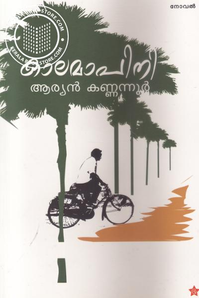 Image of Book Kalamapini