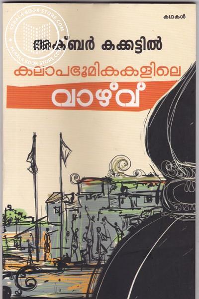 Cover Image of Book കലാപഭൂമികകളിലെ വാഴ്വ്