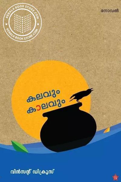 Cover Image of Book Kalayum Kalavum