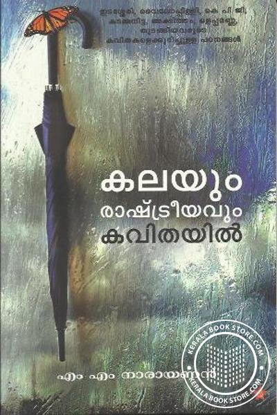 Cover Image of Book കലയും രാഷ്ട്രീയവും കവിതയില്