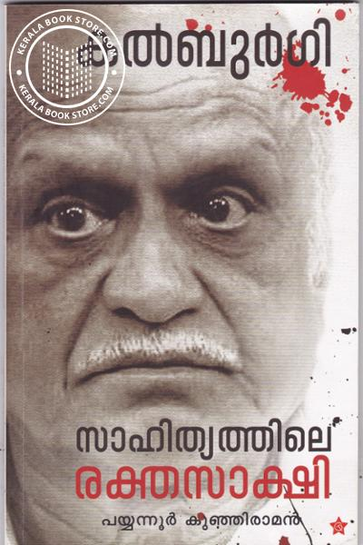 Cover Image of Book കല്ബുര്ഗി സാഹിത്യത്തിലെ രക്തസാക്ഷി