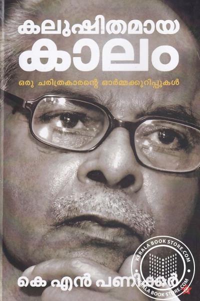 Cover Image of Book കലുഷിതമായ കാലം