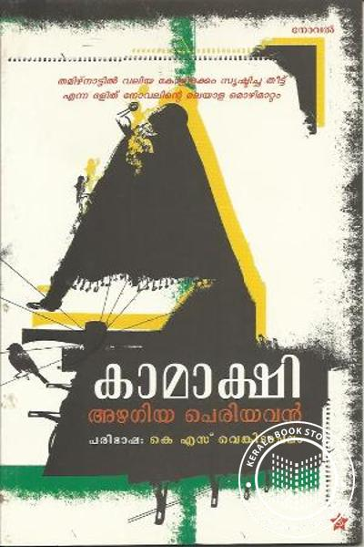 Cover Image of Book Kamakshi
