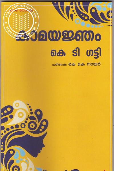 Image of Book Kamayajnam