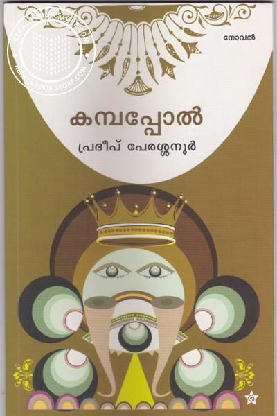 Cover Image of Book Kampappol