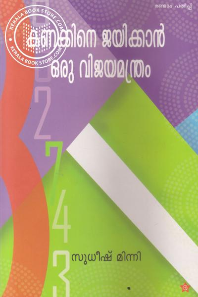 Cover Image of Book കണക്കിനെ ജയിക്കാന് ഒരു വിജയമന്ത്രം