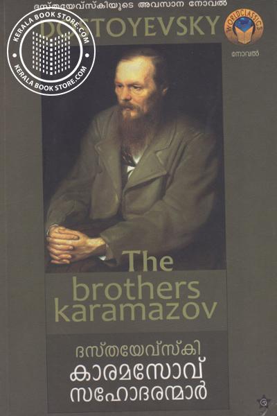 Cover Image of Book Karamazov Sahodaranmar