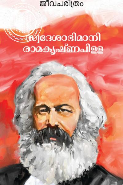 Cover Image of Book Karl Marx Jeevacharithram