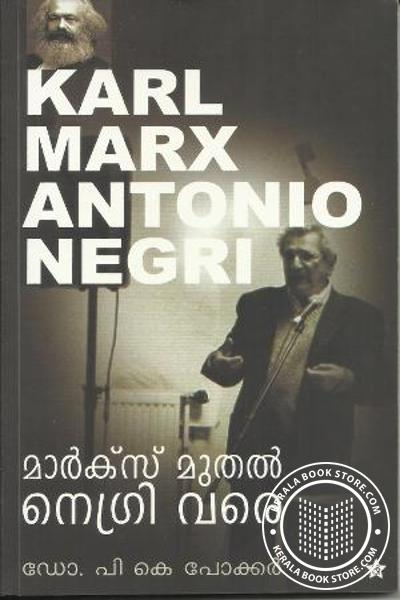 Cover Image of Book Karl Marx Muthal Negri Vare
