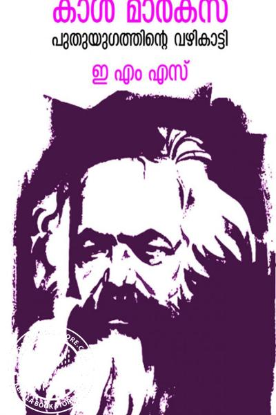 Cover Image of Book Karl Marx Puthuyugathinte Vazhikatti
