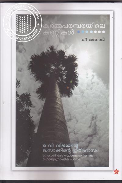 Image of Book Karmmaparambarayile Kannikal
