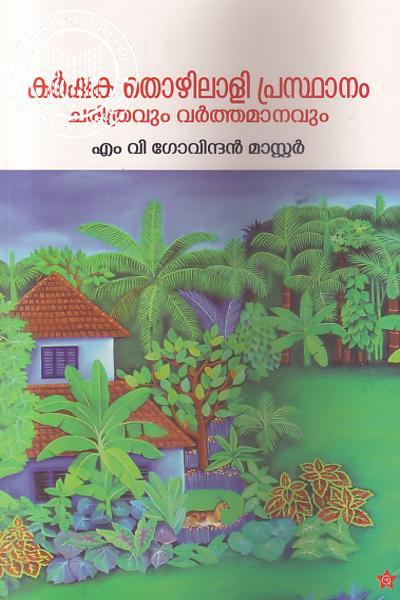 Cover Image of Book കര്ഷക തൊഴിലാളി പ്രസ്ഥാനം