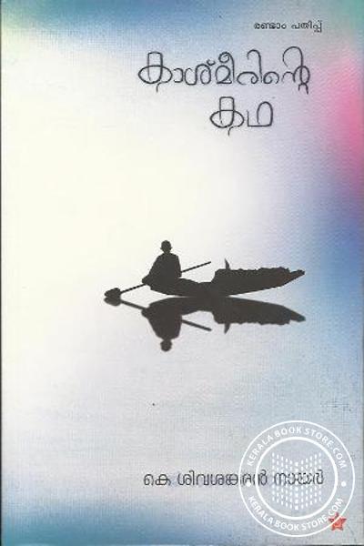 Cover Image of Book കാശ്മീരിന്റെ കഥ