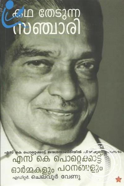 Cover Image of Book Katha thedunna sanchari - S K Pottakkad Ormakalum padanangalum
