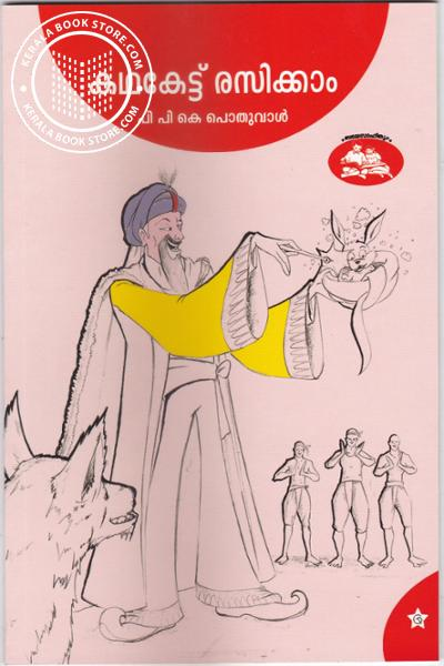 Cover Image of Book Kathakettu Rasikkam