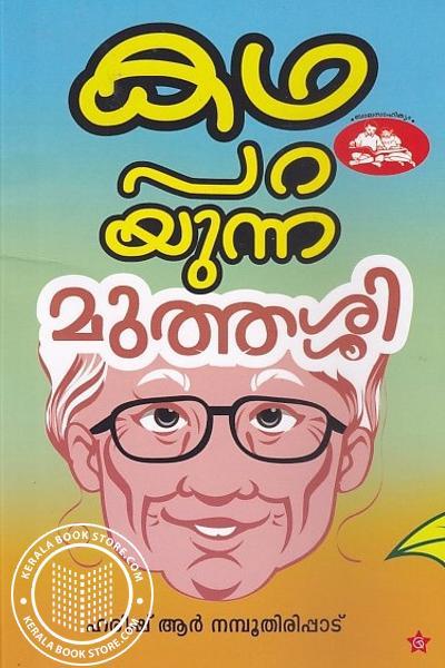 Cover Image of Book കഥപറയുന്ന മുത്തശ്ശി