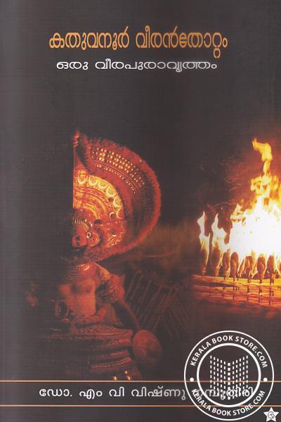 Cover Image of Book കതുവനൂര് വീരന് തോറ്റം ഒരു വീരപുരാവൃത്തം