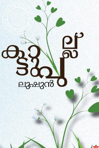Cover Image of Book കാട്ടുപുല്ല്
