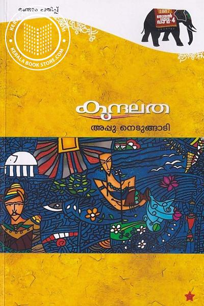 Cover Image of Book കുന്ദലത