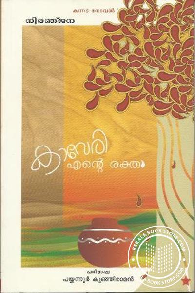 Cover Image of Book കാവേരി എന്റെ രക്തം