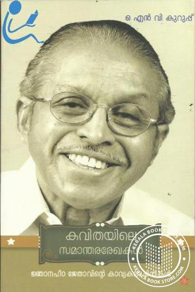 Cover Image of Book Kavithayile Samanthararekhakal