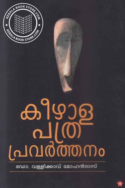 Cover Image of Book കീഴാള പത്ര പ്രവര്ത്തനം