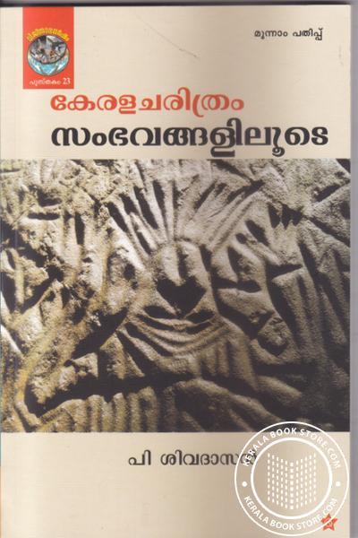 Image of Book Kerala Charitram Sambavagaliloode