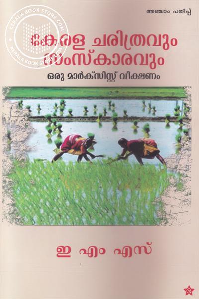 Cover Image of Book Kerala charitravum Samskaravum Oru Marxist Veeksham