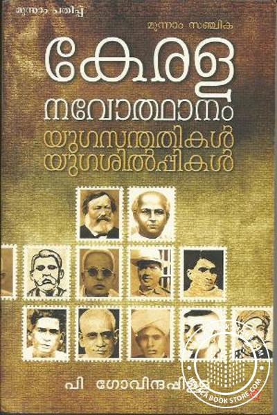 Cover Image of Book Kerala Navodhanam Moonnam Sanchika
