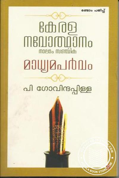 Cover Image of Book Kerala Navodhanam Naalam Sanchika