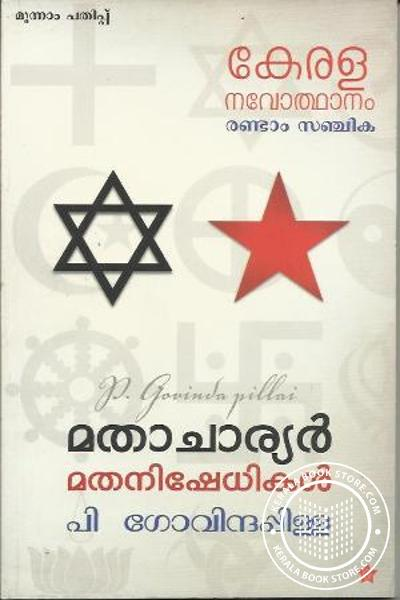 Cover Image of Book Kerala Navodhanam Randam Sanchika