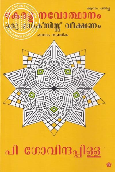 Cover Image of Book കേരള നവോത്ഥാനം ഒരു മാര്ക്സിസ്റ്റ് വീക്ഷണം ഓന്നാം സഞ്ചിക