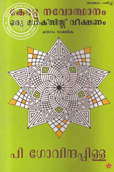 Cover Image of Book Kerala Navodhananam Oru Marxist Veekshanam