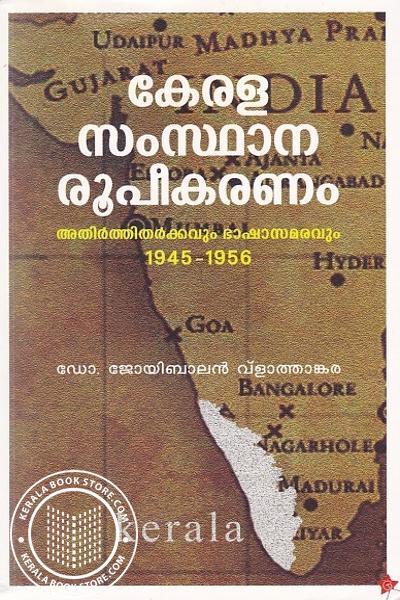 Cover Image of Book Kerala Samsthana Roopeekaranam Athirthitharkkavum Bhashasamaravum-1945-1956