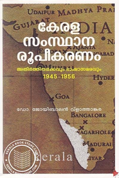 Cover Image of Book കേരള സംസ്ഥാന രൂപീകരണം - അതിർത്തിതർക്കവും ഭാഷാസമരവും 1945 - 1956
