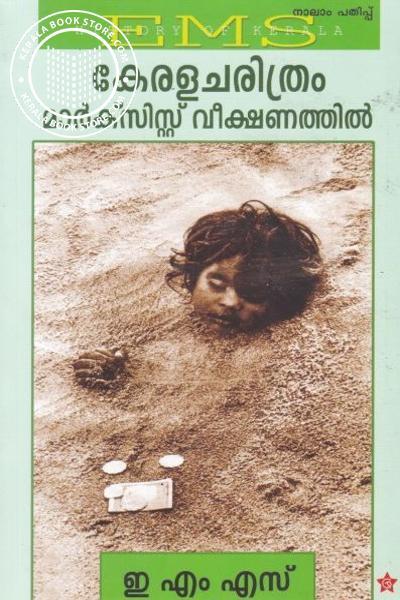 Cover Image of Book കേരള ചരിത്രം മാര്ക്സിസ്റ്റ് വീക്ഷണത്തില്