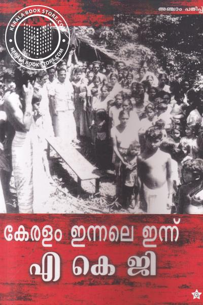 Cover Image of Book Keralam Innale Innu