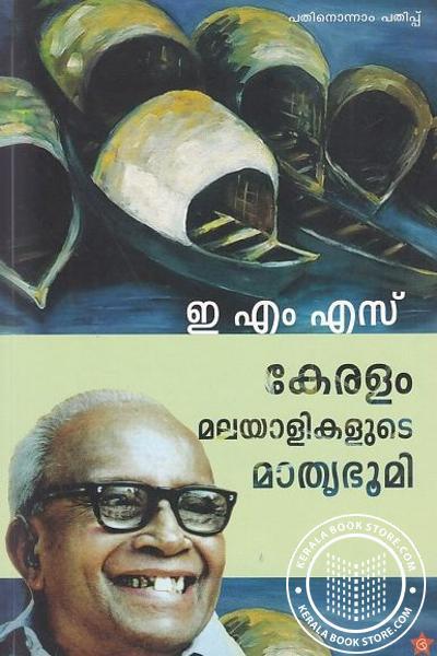 Cover Image of Book കേരളം മലയാളികളുടെ മാതൃഭൂമി